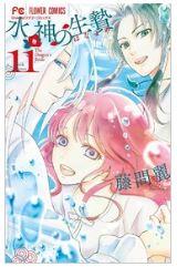 水神の生贄11巻を無料で読む方法!漫画村ZIPの代わりの公式サイト!