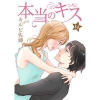 本当のキス14巻を無料ダウンロード!試し読みもOK!RawQQで読むより安全な方法!