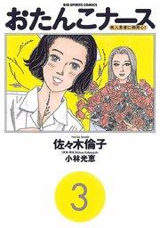おたんこナース3巻を無料で読む方法!漫画村ZIPの代わりの公式サイト!