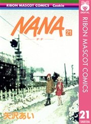 NANA―ナナ―21巻を無料ダウンロード!漫画村ZIPの代わりの安全確実な方法!