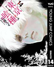 東京喰種トーキョーグール リマスター版14巻を無料ダウンロード!試し読みもOK!RawQQで読むより安全な方法!