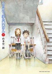 からかい上手の高木さん11巻を無料で読む方法!漫画村ZIPの代わりの公式サイト!