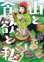 山と食欲と私10巻を無料で読む方法!漫画村ZIPの代わりの公式サイト!