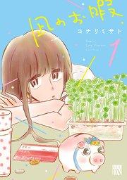 凪のお暇1巻を無料で読む方法!漫画村ZIPの代わりの公式サイト!