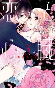 恋と心臓3巻を無料で読む方法!漫画村ZIPの代わりの公式サイト!