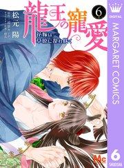 龍王の寵愛 花嫁は草原に乱れ咲く6巻を無料で読めるおすすめサイト!漫画村ZIPで読むより安全確実♪