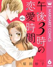 【単話売】午後3時の恋愛時間6巻を無料ダウンロード!試し読みもOK!RawQQで読むより安全な方法!