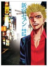 新宿セブン9巻を無料で丸ごと1冊読める安全な公式サービスを使った裏技!!
