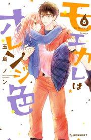 モエカレはオレンジ色8巻を無料ダウンロード!漫画村ZIPの代わりの安全確実な方法!