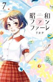 昭和ファンファーレ7巻を無料で読む方法!漫画村より安心安全なサービス!