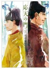 応天の門11巻を無料で読む方法!漫画村ZIPの代わりの公式サイト!