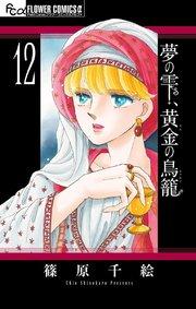 夢の雫、黄金の鳥籠12巻を無料で丸ごと1冊読める安全な公式サービスを使った裏技!!