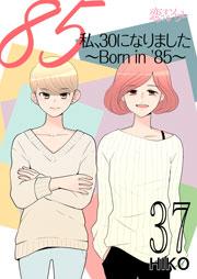 私、30になりました。~Born in '85~(フルカラー)37巻を無料で読める方法!漫画村ZIPで読むより安全確実!