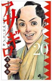 アサギロ~浅葱狼~20巻を無料で丸ごと1冊読める安全な公式サービスを使った裏技!!
