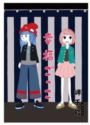 幸福ごっこ分冊版7巻を無料ダウンロード!漫画村ZIPの代わりの安全確実な方法!