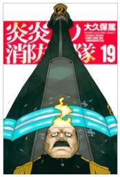 炎炎ノ消防隊19巻を無料ダウンロード!漫画村ZIPの代わりの安全確実な方法!