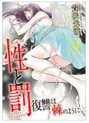 性と罰~復讐は棘のように~9巻を無料で読める方法!漫画村ZIPで読むより安全確実!
