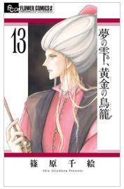 夢の雫、黄金の鳥籠13巻を無料で丸ごと1冊読める安全な公式サービスを使った裏技!!
