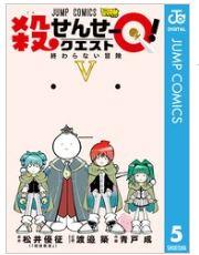殺せんせーQ!5巻を無料で読む方法!漫画村ZIPの代わりの公式サイト!