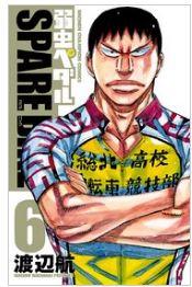 弱虫ペダル SPARE BIKE6巻を無料で読めるおすすめサイト!漫画村ZIPで読むより安全確実♪