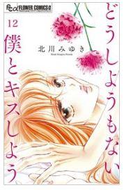 どうしようもない僕とキスしよう【マイクロ】12巻を無料ダウンロード!漫画村ZIPの代わりの安全確実な方法!