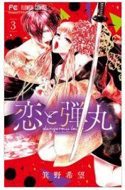 恋と弾丸3巻を無料ダウンロード!試し読みもOK!RawQQで読むより安全な方法!