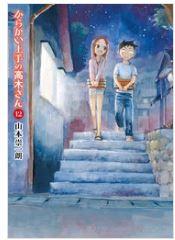 からかい上手の高木さん12巻を無料で読む方法!漫画村ZIPの代わりの公式サイト!