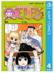 恋するワンピース4巻を無料で読む方法!RawQQより安心安全なサービス!
