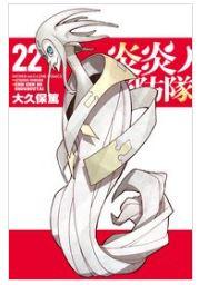 炎炎ノ消防隊22巻を無料で丸ごと1冊読める安全な公式サービスを使った裏技!!