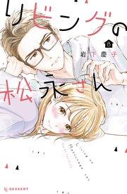 リビングの松永さん8巻を無料で読めるおすすめサイト!漫画村ZIPで読むより安全確実♪