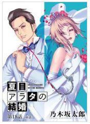 夏目アラタの結婚18巻を無料ダウンロード!試し読みもOK!RawQQで読むより安全な方法!