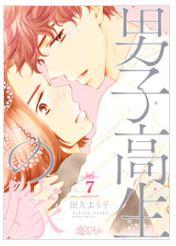 男子高生の嫁7巻を無料で読める方法!漫画村ZIPで読むより安全確実!