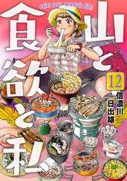 山と食欲と私12巻を無料で読める方法!漫画村ZIPで読むより安全確実!