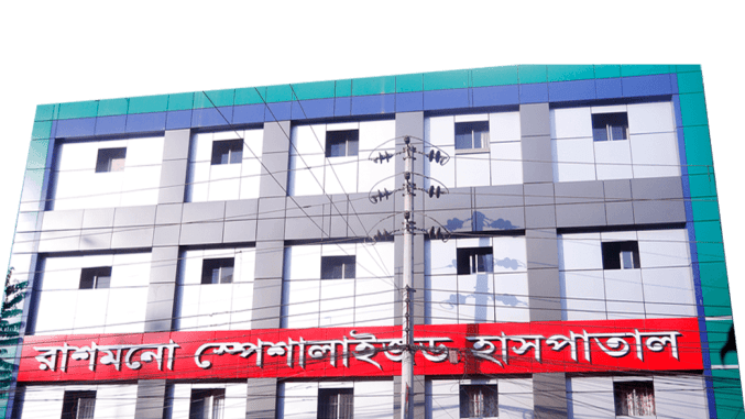 Rushmono Specialized Hospital Dhaka