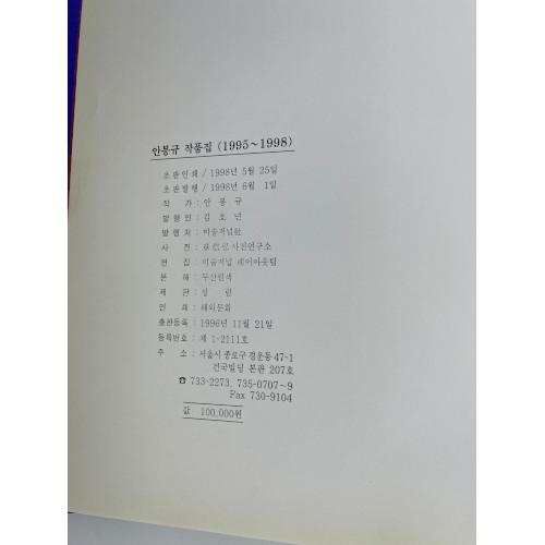 AHN BONG-KYU Art Journal 1995-1998 Korean (Hardcover)