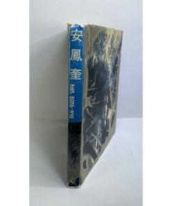 KOREAN PAINTING OF AHN BONG-KYU (Hardcover)