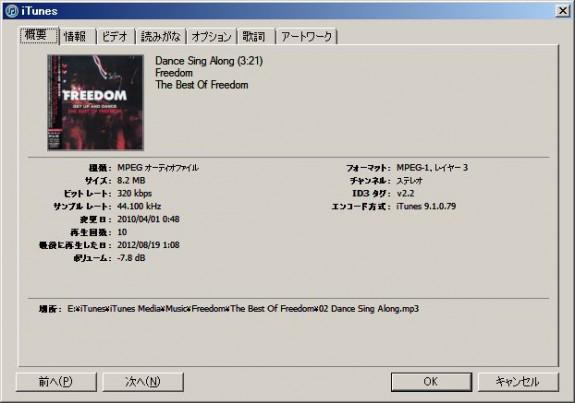 20120820_freedom3