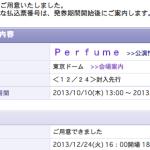 実は初めての生Perfume
