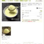 豆乳マヨネーズのレシピが簡単すぎて驚愕