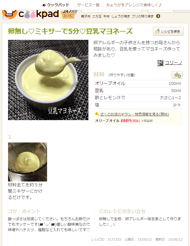 20160915_soymilk_mayonnaise