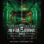 東京メトロの地下謎への招待状が10月1日からいよいよスタート