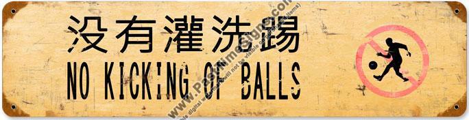 No Kicking of Balls Vintage Metal Sign