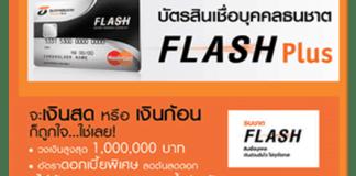 FLASH Loan ธนชาต
