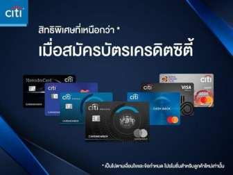 บัตรเครดิต ซิตี้