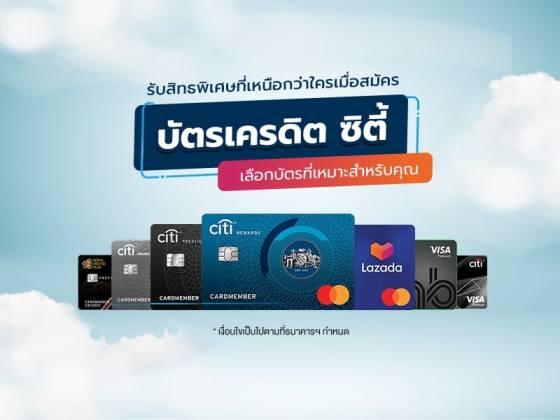 Citi Credit Card