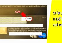 รหัสบัตรเครดิตดูอย่างไร