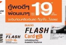 สมัครบัตรกดเงินสดธนชาต Flash Plus