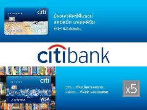 บัตรเครดิตซิตี้แบงก์ Cashback
