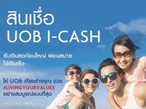 สินเชื่อบุคคล UOB I Cash