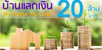 สินเชื่อบ้านแลกเงิน-SCB-My-Home-My-Cash_บ้านคือเงิน